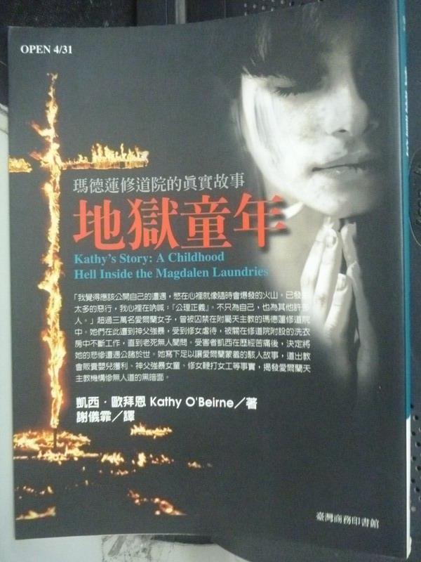 【書寶二手書T1/一般小說_INL】地獄童年-瑪德蓮修道院的真實故事_凱西‧歐拜