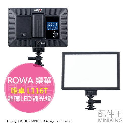 ~ 王~  貨 ROWA 樂華 Viltrox 唯卓 L116T 超薄LED補光燈 攝影