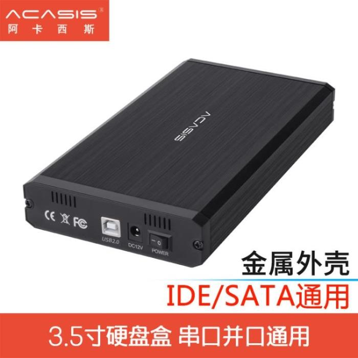 斯臺式機3.5寸IDE SATA通用老電腦串口并口兩用行動硬碟盒 1