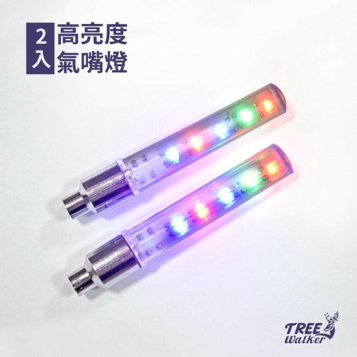 【Treewalker露遊】高亮度氣嘴燈二入 LED燈~ 自行車燈 輪框燈 車輪燈 美式嘴 輪胎燈 警示燈 腳踏車燈