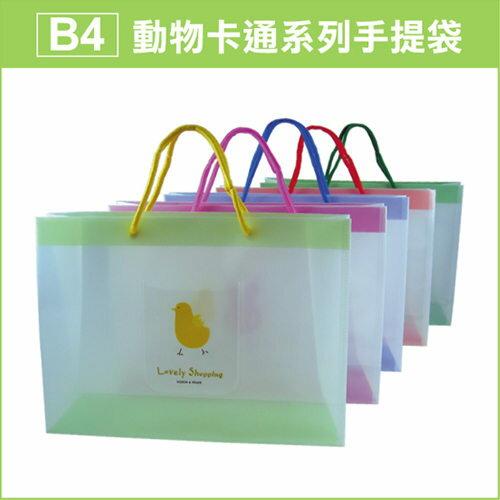 HFPWP 橫式B4手提袋 大卡通PP環保無毒 防水台灣製 C414 / 個