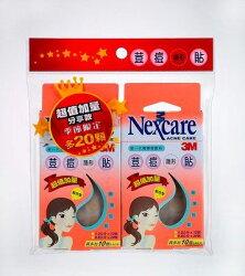 【3M】官方現貨 Nexcare 荳痘隱形貼(滅菌) 痘痘貼 綜合型 超值加量分享92入