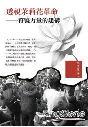 透視茉莉花革命:符號力量的建構【Viewpoint 10】