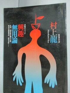 【書寶二手書T1/翻譯小說_IPN】興趣無用論_張智淵,村上龍