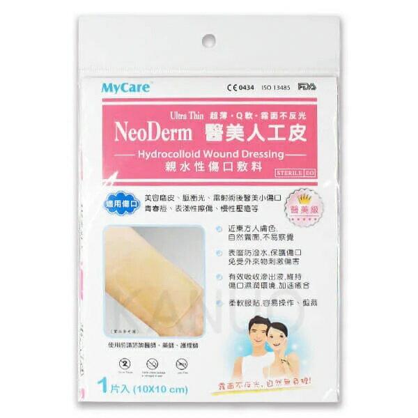 【Mycare】醫美人工皮-1入 (10x10cm)