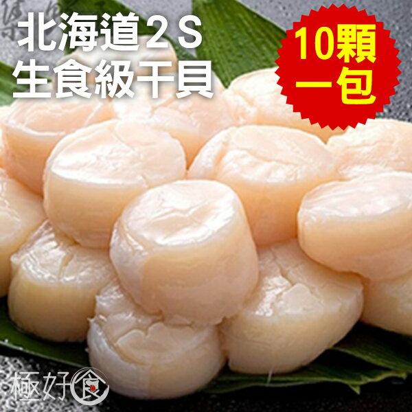 【急凍鮮美】?極好食?【刺身專用】北海道2S生食級干貝-10顆/份★1月限定全店699免運