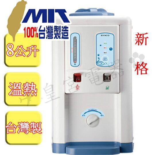 ?皇宮電器? 新格牌 8公升溫熱開飲機 SWD-8029 台灣製造 保證喝不到生水