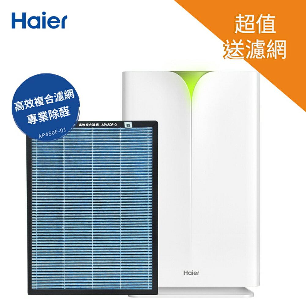 【APP再折500+送醛效濾網+點數回饋11~23%】 Haier 海爾 醛效抗敏大H空氣清淨機 AP450 抗PM2.5  /  除甲醛 0