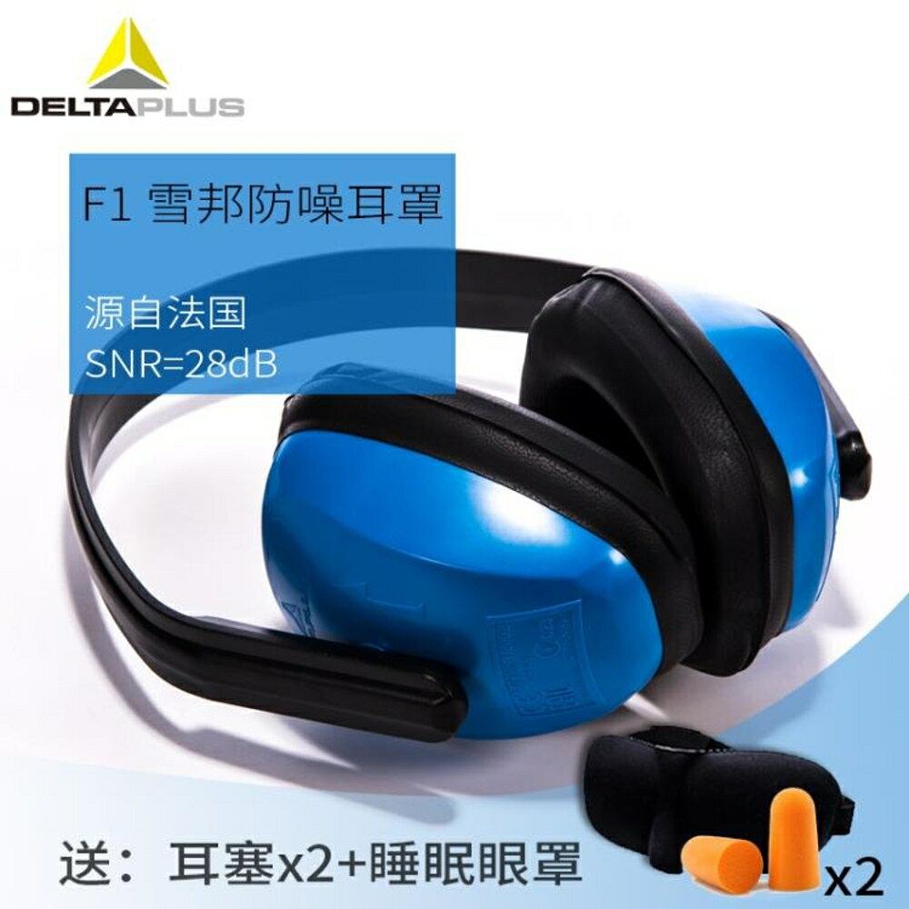 隔音耳機 代爾塔隔音耳罩 降噪音防噪聲睡眠學習護耳器防呼嚕噪聲工廠用 曼慕衣櫃