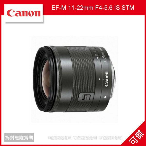 補貨中 可傑 Canon EOS M 用 超廣角 EF-M 11-22mm F4-5.6 IS STM 防震變焦鏡頭 公司貨