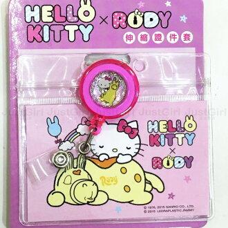 KITTY RODY 聯名 伸縮 證件套 票卡套 悠遊卡套 夾鍊式 2卡位 配件 文具 正版日本授權 JustGirl