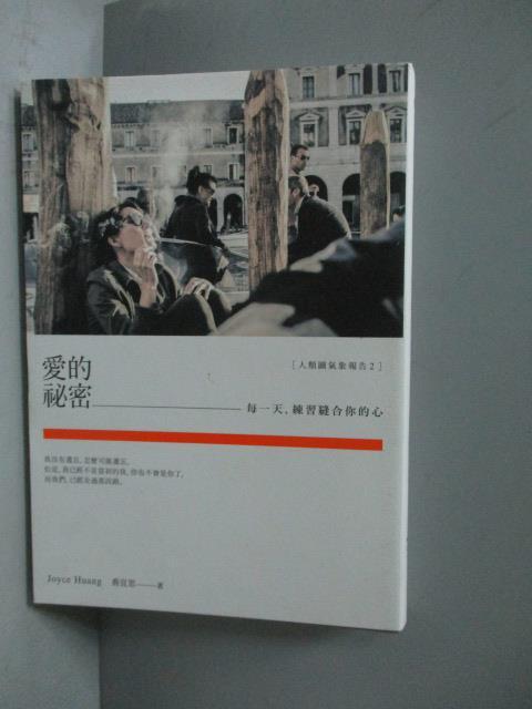 ~書寶 書T4/勵志_NEB~愛的祕密~每一天,練習縫合你的心_Joyce Huang 喬