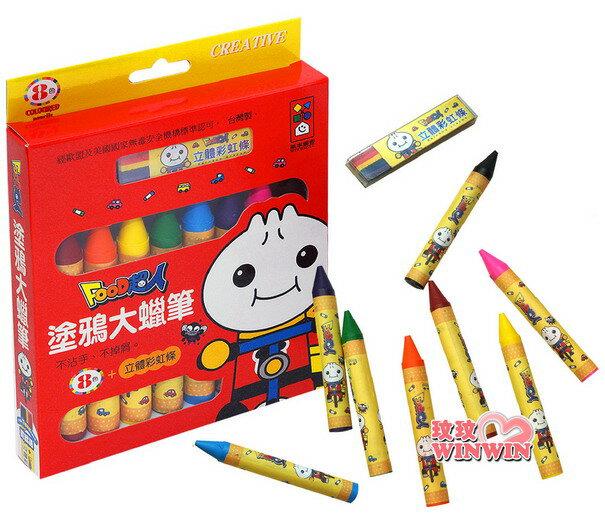 風車圖書 FOOD超人 塗鴉大蠟筆,共8色+立體彩虹條 ~ 不沾手、不掉屑,讓孩子恣意揮灑色彩