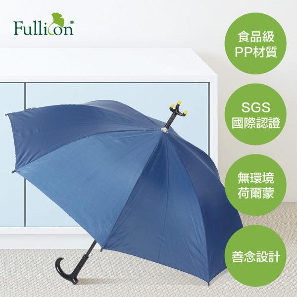 【Fullicon護立康】銀髮族必備、抗UV專利三點腳座防滑休閒傘 MS002 (共4色)