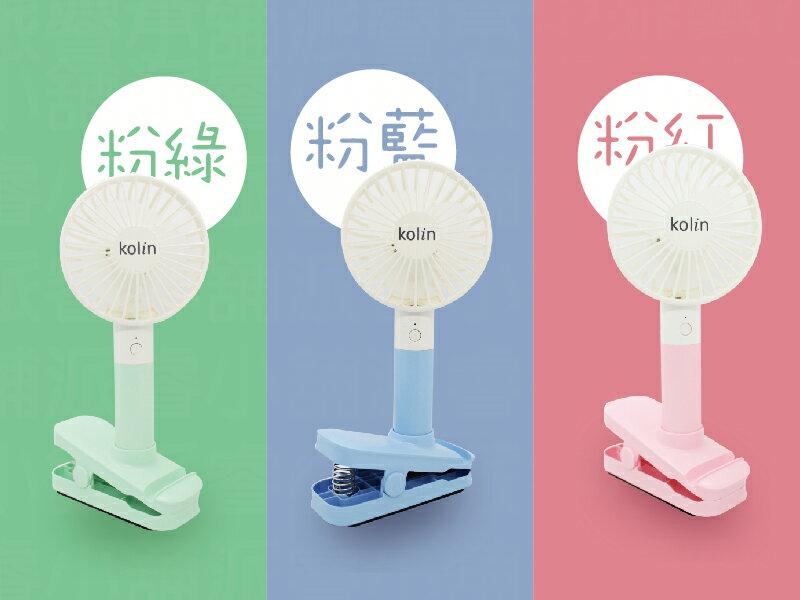 【KOLIN 歌林USB充電式風扇】小風扇/調整角度/三段風速/方便攜帶/KKEF-HCA06【LD167】