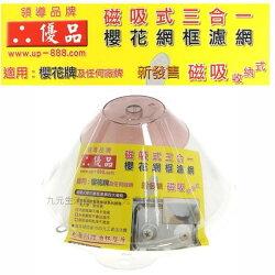 【九元生活百貨】優品 UP-012 磁吸式三合一櫻花網框濾網 排油煙網