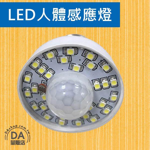 《DA量販店》樂天最低價  E27 LED 感應 燈泡 高亮度 人體 紅外線 感應燈 節能燈 省電 環保(17-1520)