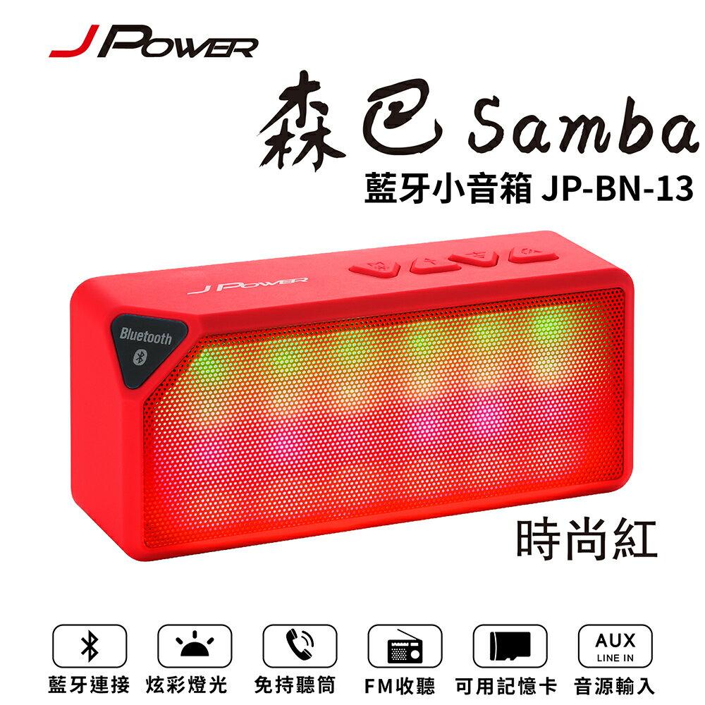 【迪特軍3C】J-Power森巴 夜燈藍牙喇叭 紅 藍牙配對 內置麥克風 可語音通話 免持
