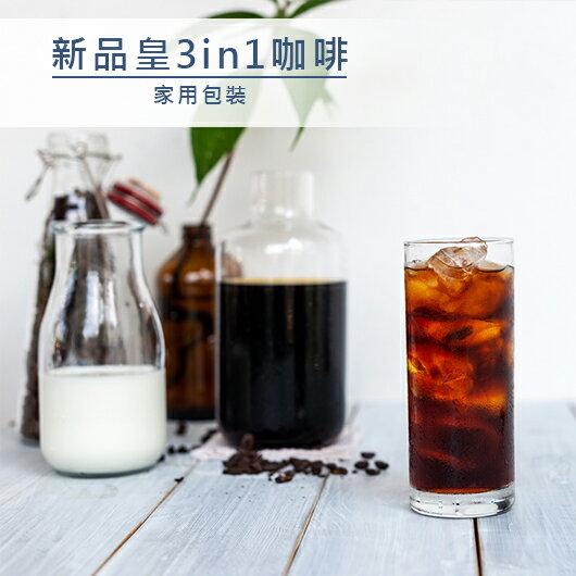 品皇咖啡 新品皇3in1咖啡 家用包裝 500g
