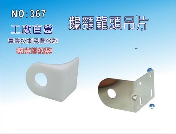 【龍門淨水】白鐵鵝頸龍頭吊片2~4分專用 淨水器 濾水器 RO純水機(貨號367)
