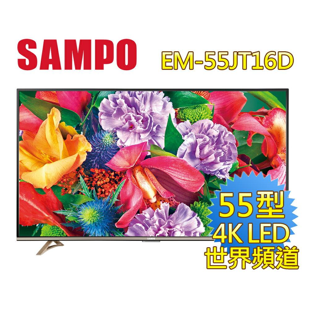 ★杰米家電☆ SAMPO聲寶【EM-55JT16D】55型4K Smart LED液晶顯示器