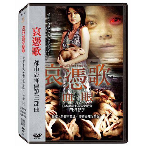 哀憑歌(都市恐怖傳說三部曲)DVD