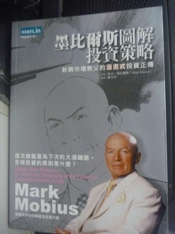 【書寶二手書T9/投資_IAS】墨比爾斯圖解投資策略-新興市場教父的漫畫式_馬克.墨