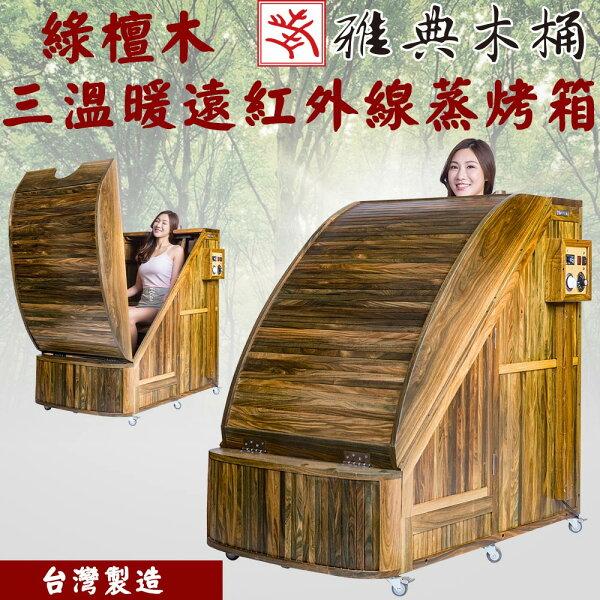 【雅典木桶】歷久彌新完美工藝頂級綠壇木三溫暖遠紅外線養生綠壇木蒸氣烤箱