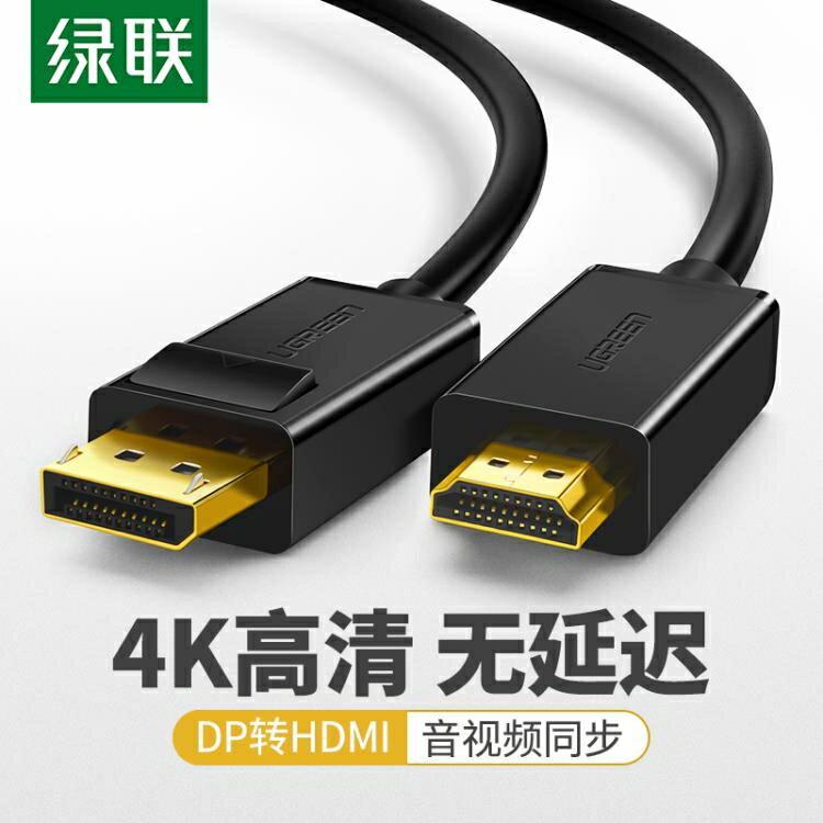 綠聯dp轉hdmi轉接線to1.2轉換器電腦電視連接投影儀顯示器屏4K信號接