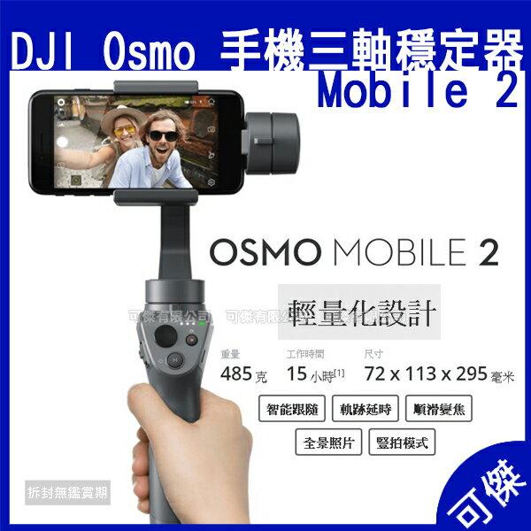 大疆 DJI OSMO Mobile 2 手持雲台 OM170 三軸穩定器 MOBILE2 穩定器 續航達15小時 可傑