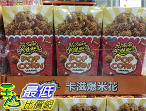 106    COSCO POPSMILE 卡滋 POPORN VARIETY PACK