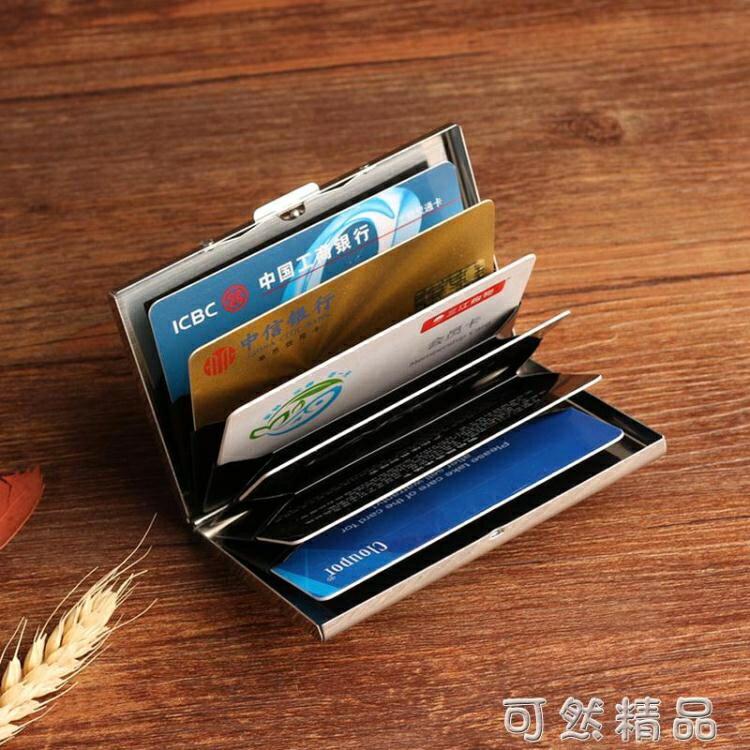 防盜刷金屬卡包男士不銹鋼女式超薄防消磁小巧卡盒信用卡套卡片夾 雙12全館免運