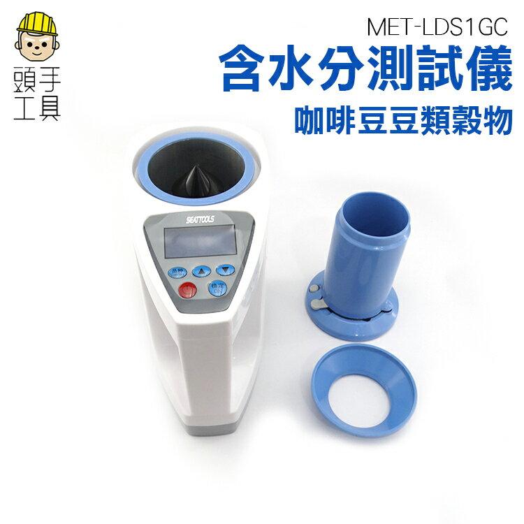 《頭手工具》含水率測試儀器 豆類穀物含水分測試儀 糧食快速水分測定儀 玉米 水稻 穀物水份儀 MET-LDS1GC