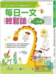 世一國小每日一文輕鬆讀一年級(B9986-2)
