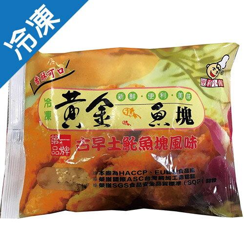 便利小館黃金魚塊-原味300G/包【愛買冷凍】