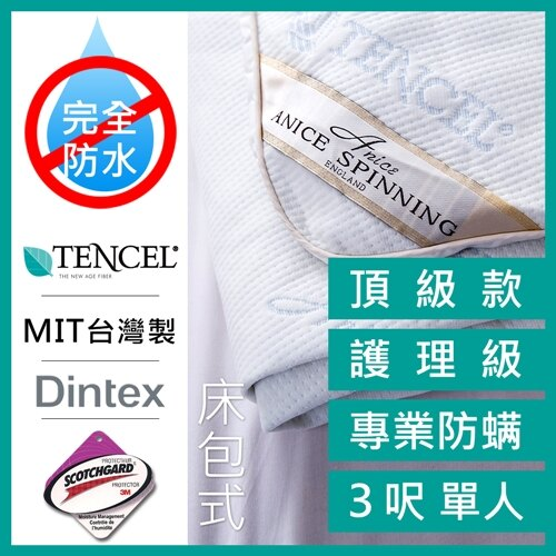 護理級天絲床包式加高保潔墊/3呎.認證防?.Dintex TB (A-nice)