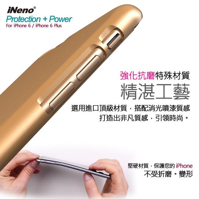 iNeno - iPhone6 專用超薄背蓋式隱形電源