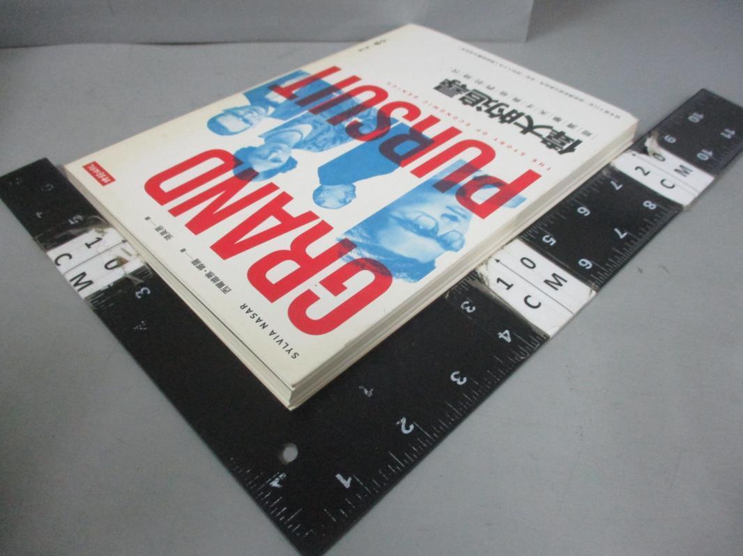【書寶二手書T2/財經企管_CNS】偉大的追尋-經濟學天才與他們的時代(第三部)_信心_西爾維雅‧娜薩