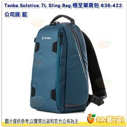 附雨罩 Tenba Solstice 7L Sling Bag 極至單肩包 636-422 公司貨 藍 相機包 可放腳架 肩背