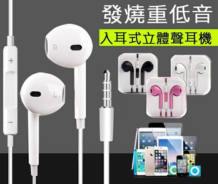 CITY BOSS 發燒重低音立體聲線控耳機麥克風 CB-05 免持聽筒 附耳機收納盒 mic 媲美EarPods高音質重低音 Apple IPAD IPOD NANO iPhone 4/4S/5/5..