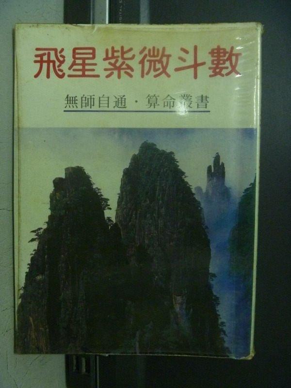 【書寶二手書T6/命理_OFD】飛星紫微斗數_原價400