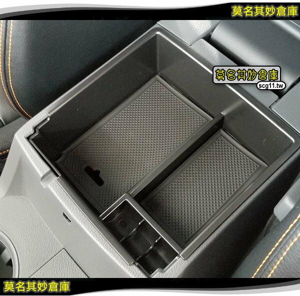 【現貨】莫名其妙倉庫【RG014中央扶手盒】16-18RangerT7中央置物盒儲物盒