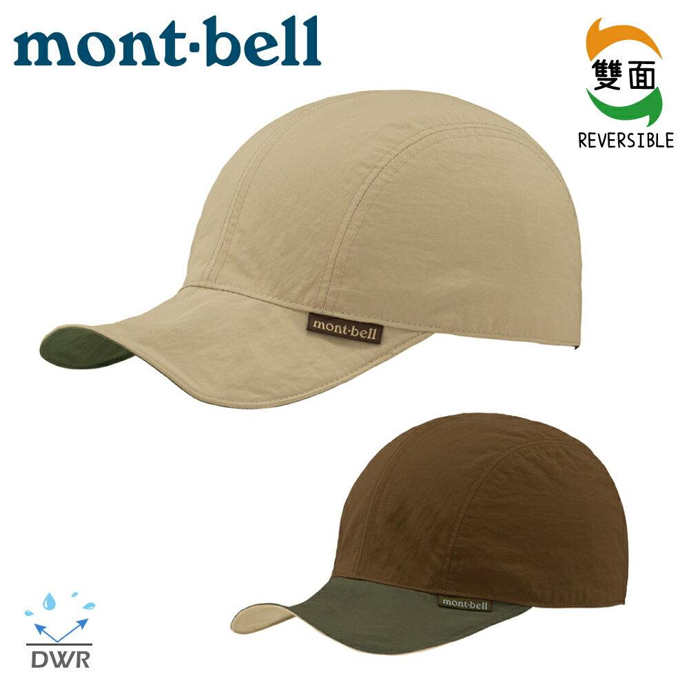 【Mont-Bell 日本 REV BIRDBILL CAP 雙面棒球《淺卡其/咖啡》】1118441/運動帽/鴨舌帽/遮陽帽