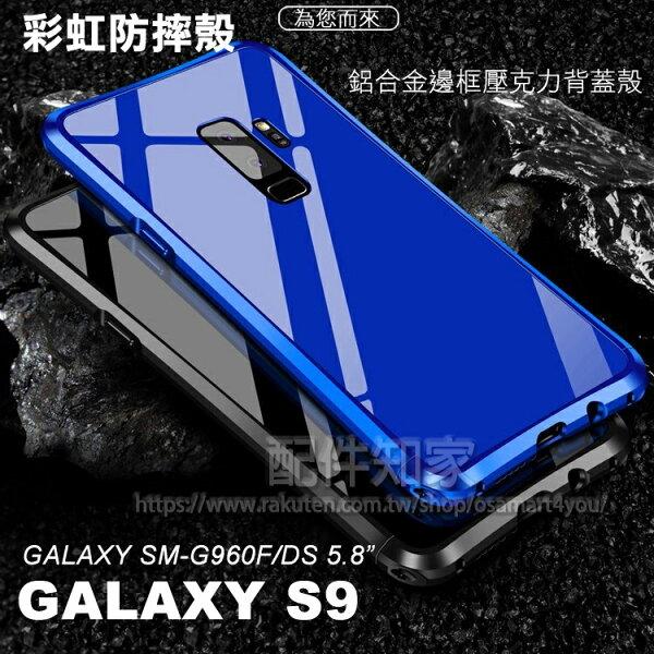 【彩虹系列】SAMSUNGGalaxyS9G9605.8吋鋁邊框防摔殼壓克力背蓋盒裝高品質-ZY