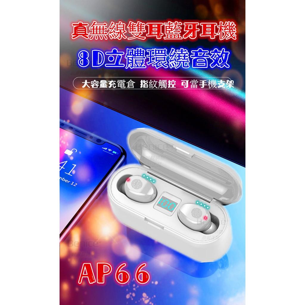 台灣認證 AP66 無線藍牙耳機 藍牙耳機 雙耳通話 指紋觸控 電量顯示 自動連線 藍牙5.0 SIRI 非 蘋果 小米