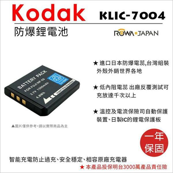 攝彩@樂華KodakKLIC-7004電池KLIC7004(NP50)外銷日本原廠可充保固一年全新