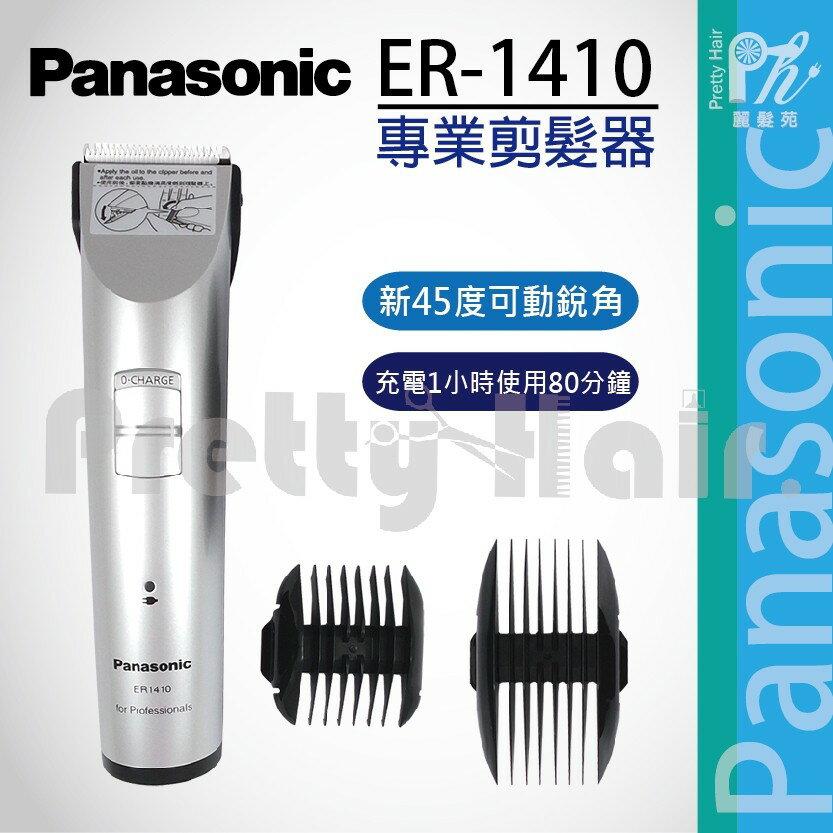 【麗髮苑】二贈品 國際牌Panasonic ER1410 現貨供應 一小時快充 理髮器 推剪電推 公司貨 1410電剪