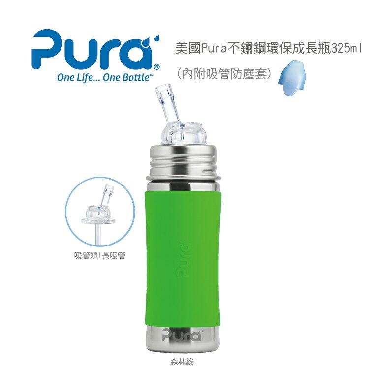 Pura Kiki - 不鏽鋼環保成長瓶 幼童吸管杯 325ml 森林綠 (附保護套)