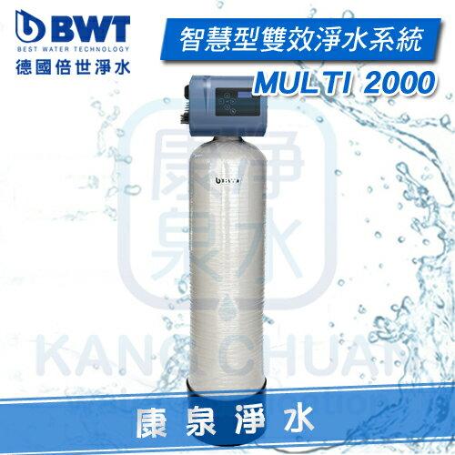 ◤全台免費安裝◢ BWT 德國倍世 全電腦智慧型淨水設備 Multi-2000 / 全自動除氯過濾器【分期0利率】