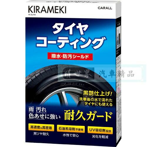 權世界@汽車用品日本CARALLKIRAMEKI輪胎專用撥水防汙鍍膜劑輪胎油150mlJ2114